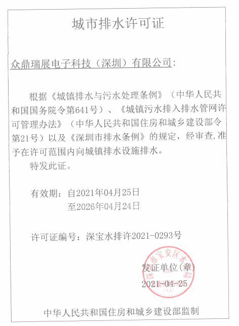 众鼎瑞展公司城市排水许可证A20210426.png
