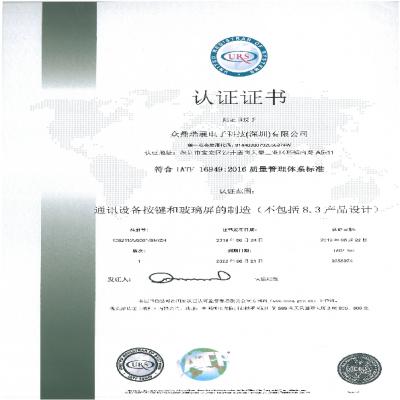 IATF16949-2016 ISO認証証明書20190622