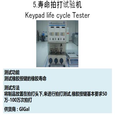 机构-第2类机械性能测试仪器(抗撕/拉/拍打)(5-11)