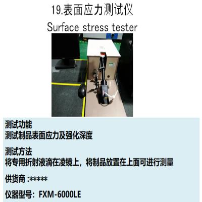 光电-第4类特性类测试仪器(17-19)