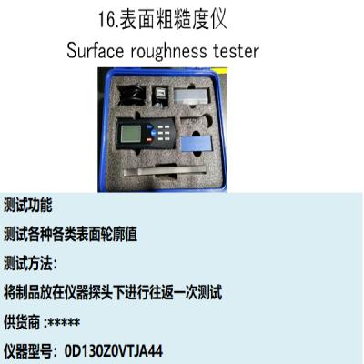 光电-第3类光学类测试仪器(8-16)