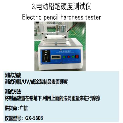 光电-第1类耐磨性测试仪器(1-3)